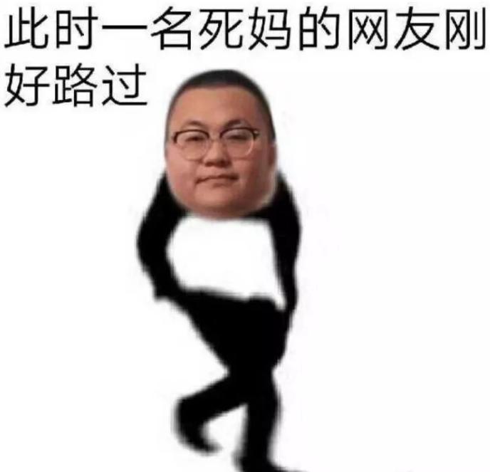 孙笑川司马脸表情包