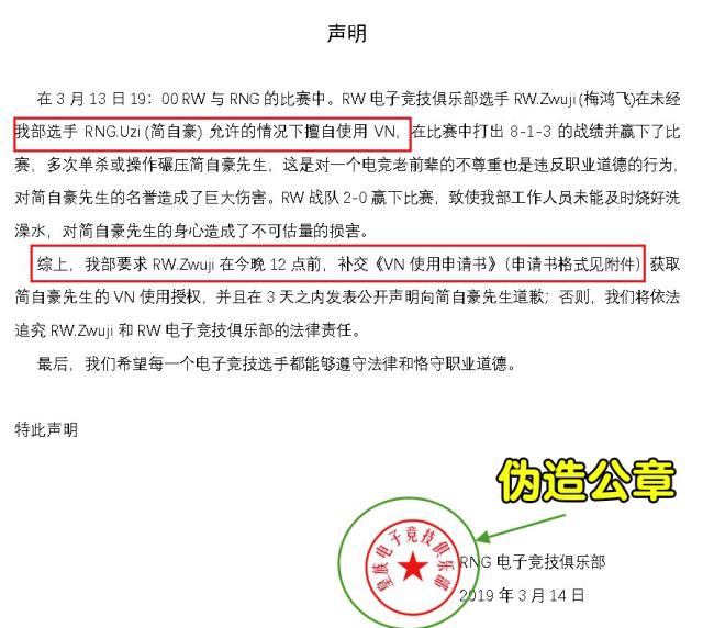 vn申請書-網友P圖偽造